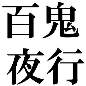 百鬼夜行の四字熟語-壁紙/画像