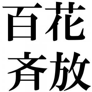 百花斉放の四字熟語-壁紙/画像