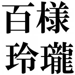 百様玲瓏の四字熟語-壁紙/画像