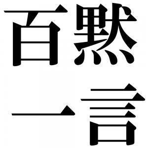 百黙一言の四字熟語-壁紙/画像