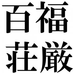 百福荘厳の四字熟語-壁紙/画像
