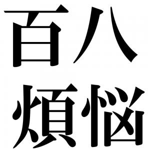 百八煩悩の四字熟語-壁紙/画像
