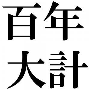 百年大計の四字熟語-壁紙/画像