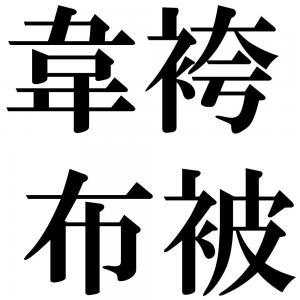 韋袴布被の四字熟語-壁紙/画像
