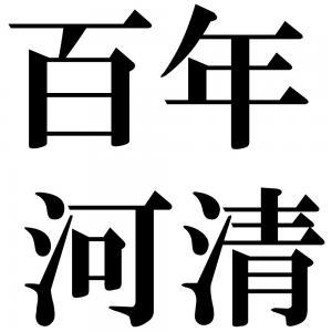 百年河清の四字熟語-壁紙/画像