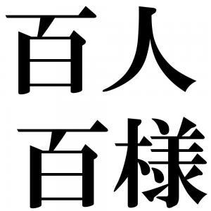 百人百様の四字熟語-壁紙/画像