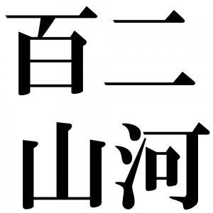 百二山河の四字熟語-壁紙/画像