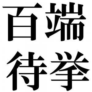 百端待挙の四字熟語-壁紙/画像