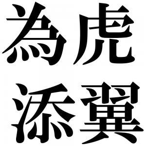為虎添翼の四字熟語-壁紙/画像
