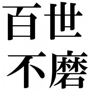 百世不磨の四字熟語-壁紙/画像