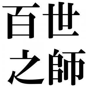 百世之師の四字熟語-壁紙/画像