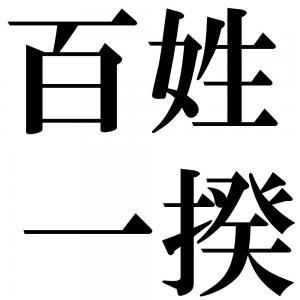 百姓一揆の四字熟語-壁紙/画像
