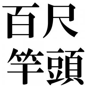 百尺竿頭の四字熟語-壁紙/画像