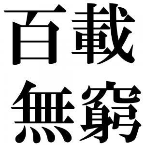百載無窮の四字熟語-壁紙/画像