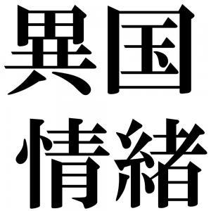 異国情緒の四字熟語-壁紙/画像