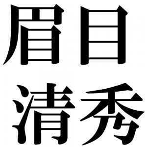 眉目清秀の四字熟語-壁紙/画像
