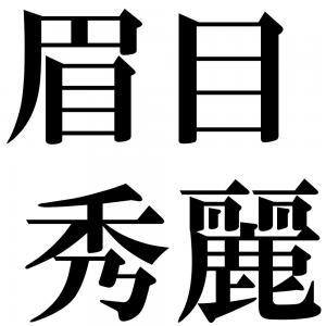 眉目秀麗の四字熟語-壁紙/画像