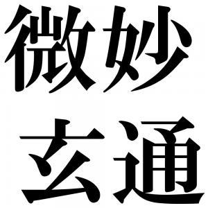 微妙玄通の四字熟語-壁紙/画像