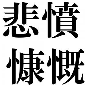 悲憤慷慨の四字熟語-壁紙/画像