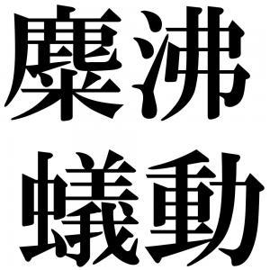 麋沸蟻動の四字熟語-壁紙/画像