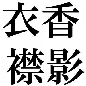 衣香襟影の四字熟語-壁紙/画像