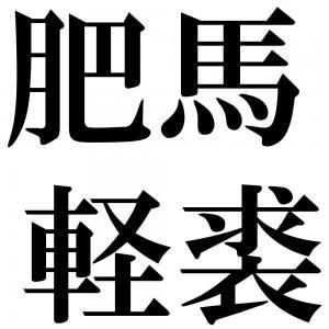 肥馬軽裘の四字熟語-壁紙/画像