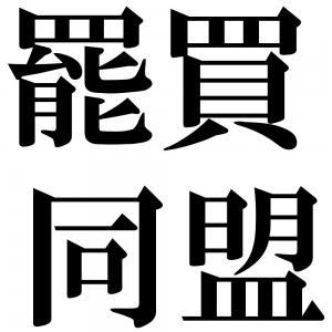 罷買同盟の四字熟語-壁紙/画像