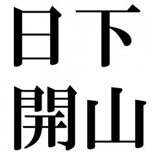 日下開山の四字熟語-壁紙/画像