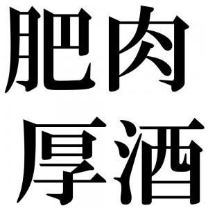 肥肉厚酒の四字熟語-壁紙/画像