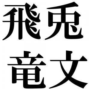 飛兎竜文の四字熟語-壁紙/画像