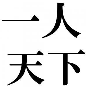 一人天下の四字熟語-壁紙/画像