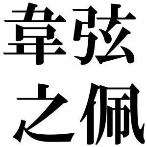 韋弦之佩の四字熟語-壁紙/画像