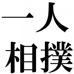 一人相撲の四字熟語-壁紙/画像