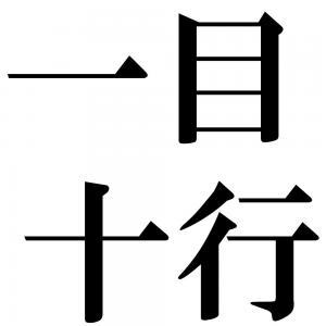 一目十行の四字熟語-壁紙/画像