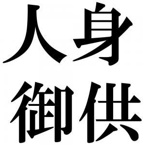 人身御供の四字熟語-壁紙/画像