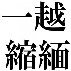 一越縮緬の四字熟語-壁紙/画像