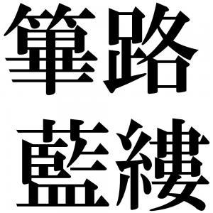 篳路藍縷の四字熟語-壁紙/画像