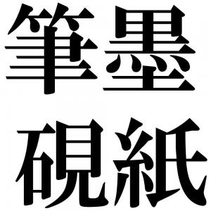 筆墨硯紙の四字熟語-壁紙/画像