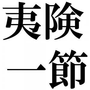 夷険一節の四字熟語-壁紙/画像
