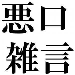 悪口雑言の四字熟語-壁紙/画像