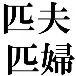 匹夫匹婦の四字熟語-壁紙/画像