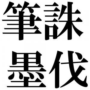 筆誅墨伐の四字熟語-壁紙/画像
