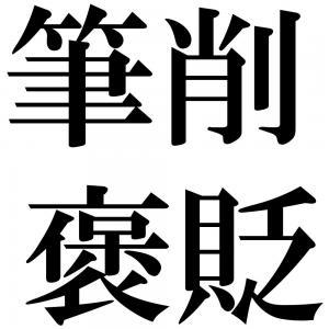 筆削褒貶の四字熟語-壁紙/画像