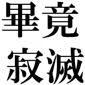 畢竟寂滅の四字熟語-壁紙/画像
