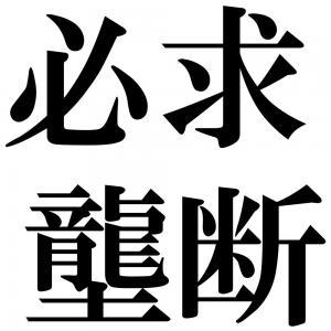 必求壟断の四字熟語-壁紙/画像