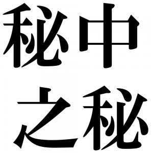 秘中之秘の四字熟語-壁紙/画像