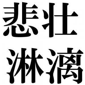 悲壮淋漓の四字熟語-壁紙/画像