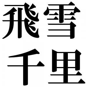 飛雪千里の四字熟語-壁紙/画像
