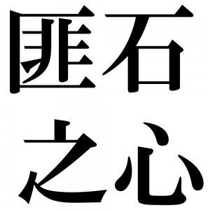 匪石之心の四字熟語-壁紙/画像