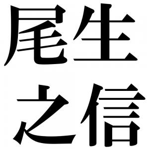 尾生之信の四字熟語-壁紙/画像